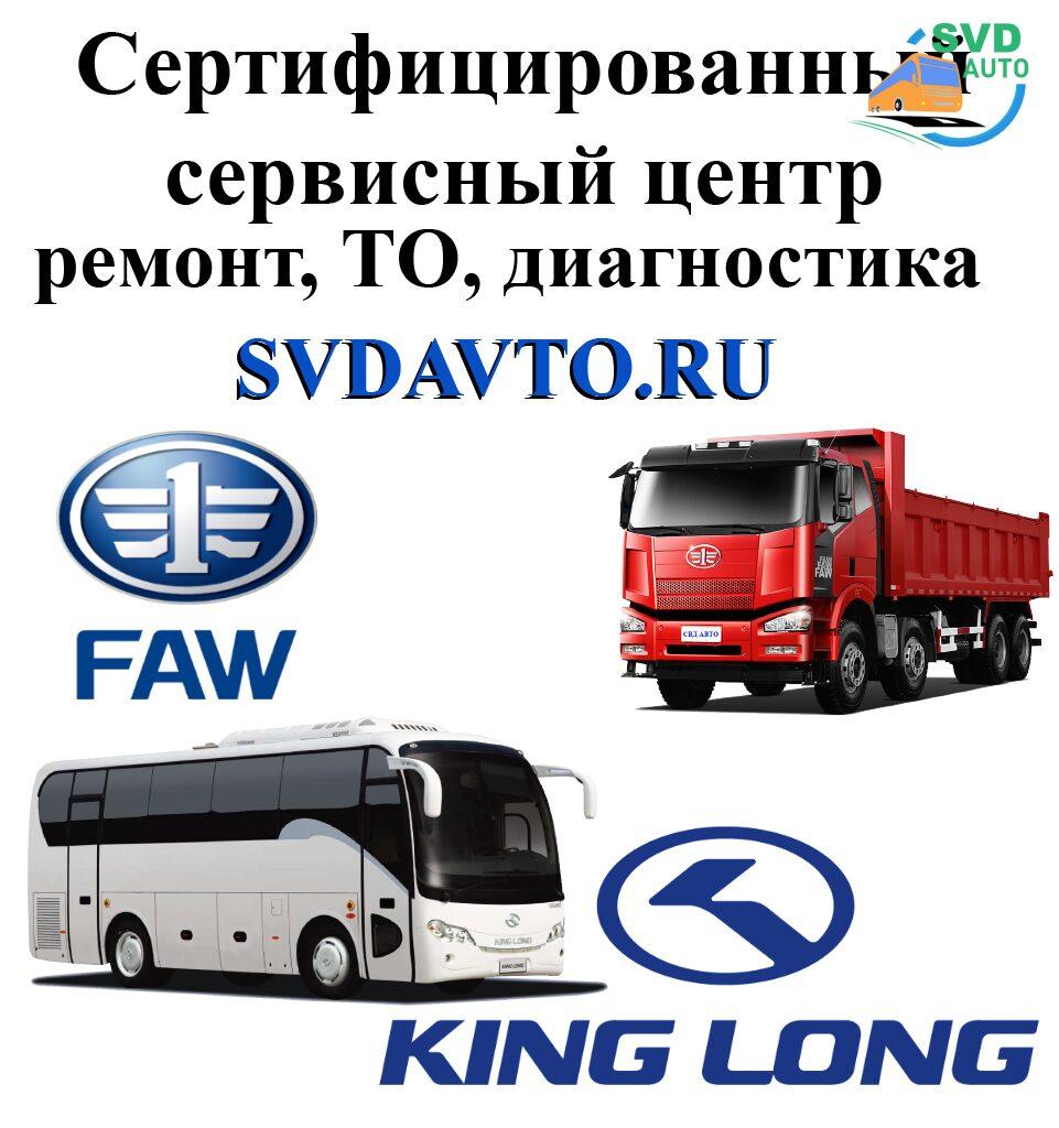 сервисный центр СВД FAW и KING LONG